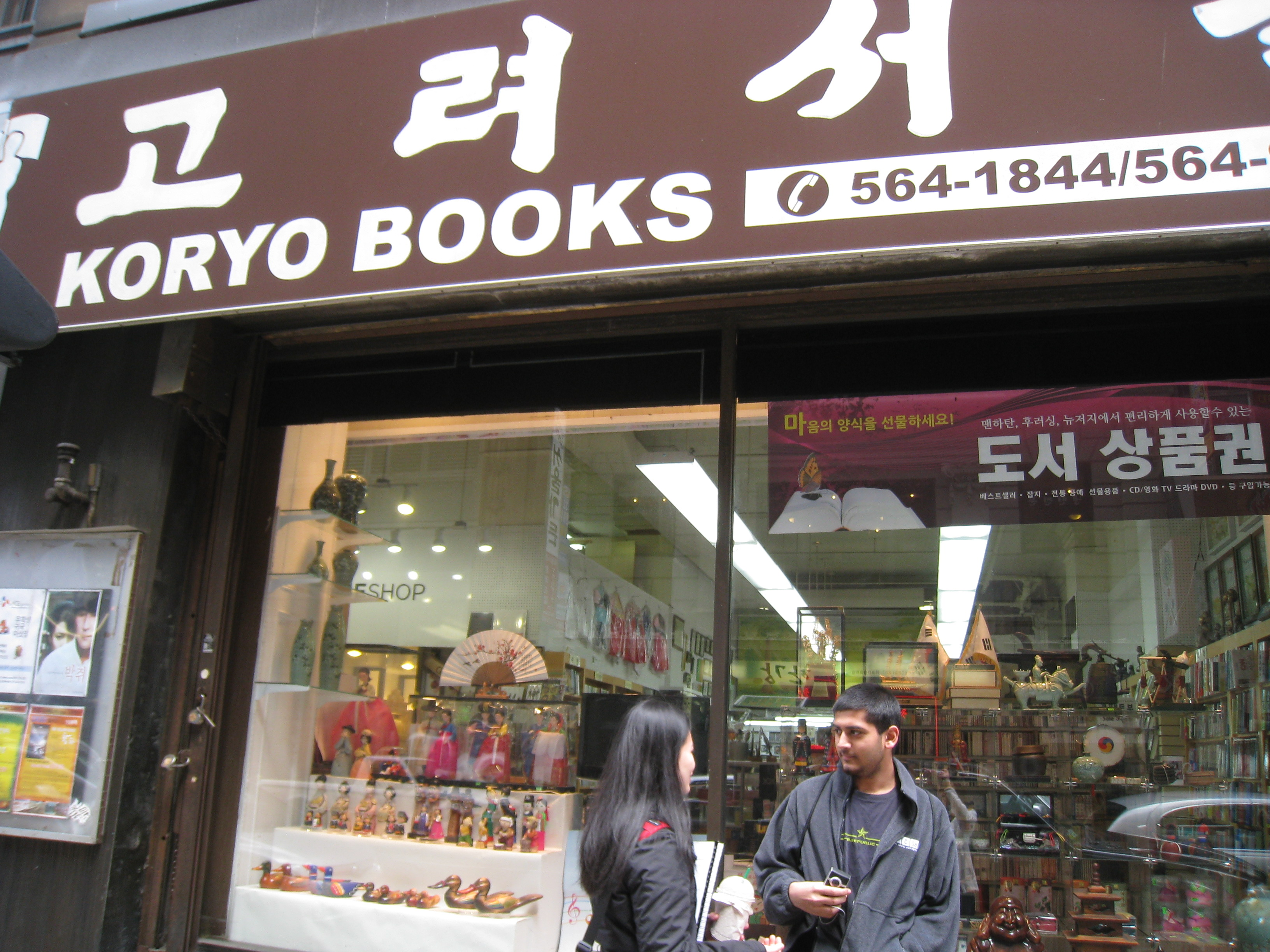 Image Result For New York Koreatown