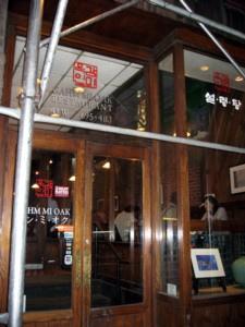 Entrance to Gahm Mi Oak