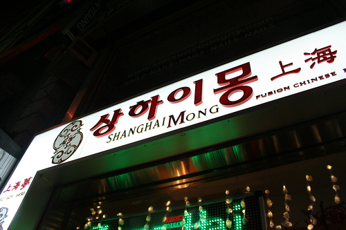 Entrance to Shanghai Mong