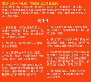 A pledge passed around to new galleries and businesses by the Chinatown Art Brigade.